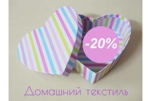 До -20% на Домашний текстиль